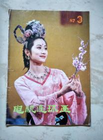 电视连环画1987.3