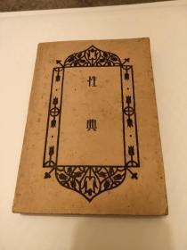 1934年版(性典)