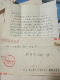 信件(佛门信徒的信件)
