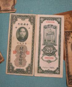 民国纸币关金券20元,民国十九年关金券二十元,本品发行量少,珍惜购买。报价为单张报价,全购有优惠。本店购满1百元包邮。