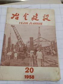 冶金建设(旬刊 )原名建筑技术(1958年20期)