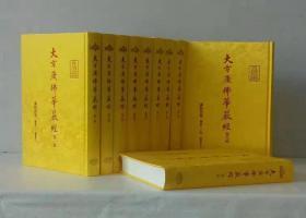 大方广佛华严经(华严经)汉语拼音版全10册 原版16开精装 繁体竖排