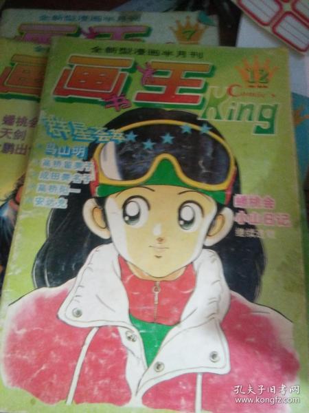 全新型漫画半月刊:画书大王 1994年第12期