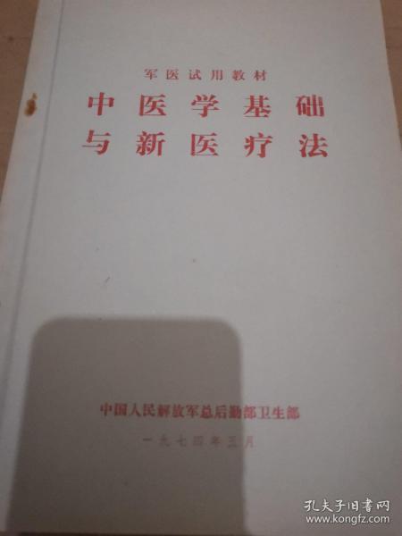 《中医学基础与新医疗法》16开 j