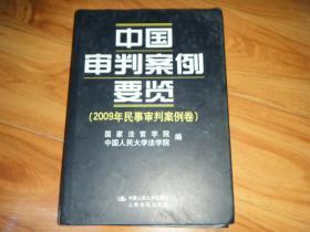 中国审判案例要览【2009年民事审判案例卷】