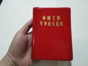 林副主席军事论文选集(私藏好品1969年60开)