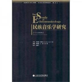 民族音乐学研究:31个论题和概念