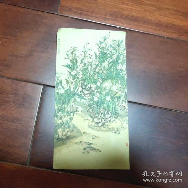 50年代贺年卡《水乡春色》郑乃珖作(A区)