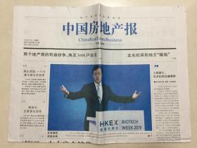 中国房地产报 2019年 7月1日 星期一 本期12版 总第2003期 邮发代号:1-187