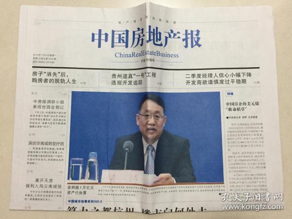 中国房地产报 2019年 7月8日 星期一 本期12版 总第2004期 邮发代号:1-187