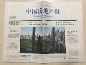 中国房地产报 2019年 7月29日 星期一 本期12版 总第2007期 邮发代号:1-187