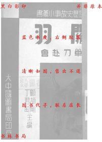 关羽单刀赴会-顾颉刚-民国大中国图书局上海刊本(复印本)