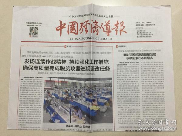 中国经济导报 2019年 7月17日 星期三 本期共8版 总第3494期 邮发代号:1-184