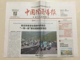中国经济导报 2019年 7月23日 星期二 本期共8版 总第3497期 邮发代号:1-184