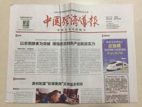 中国经济导报 2019年 7月25日 星期四 本期共8版 总第3499期 邮发代号:1-184