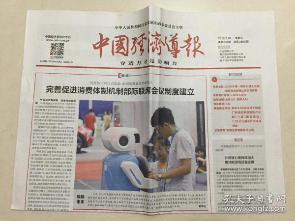 中国经济导报 2019年 7月26日 星期五 本期共8版 总第3500期 邮发代号:1-184
