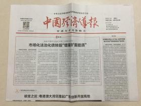 中国经济导报 2019年 7月31日 星期三 本期共8版 总第3502期 邮发代号:1-184