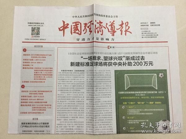 中国经济导报 2019年 8月1日 星期四 本期共8版 总第3503期 邮发代号:1-184
