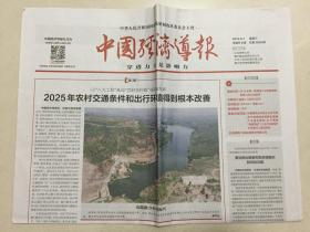 中国经济导报 2019年 8月7日 星期三 本期共8版 总第3506期 邮发代号:1-184