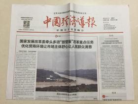 中国经济导报 2019年 8月14日 星期三 本期共8版 总第3510期 邮发代号:1-184