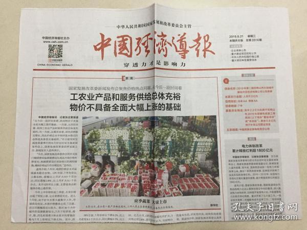 中国经济导报 2019年 8月21日 星期三 本期共8版 总第3514期 邮发代号:1-184