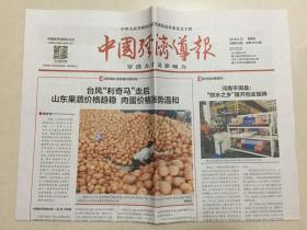 中国经济导报 2019年 8月22日 星期四 本期共8版 总第3515期 邮发代号:1-184