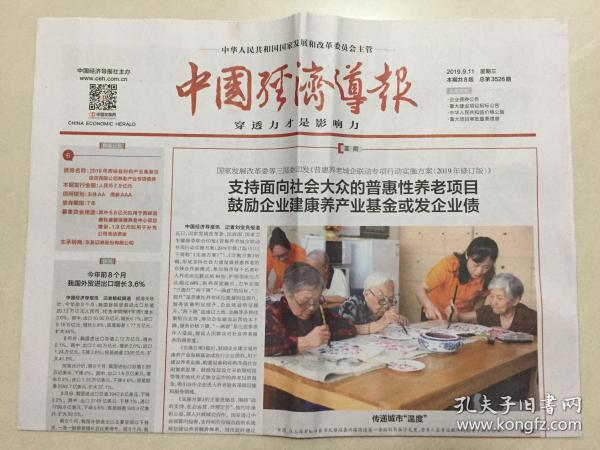 中国经济导报 2019年 9月11日 星期三 本期共8版 总第3526期 邮发代号:1-184