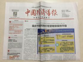 中国经济导报 2019年 9月19日 星期四 本期共8版 总第3530期 邮发代号:1-184