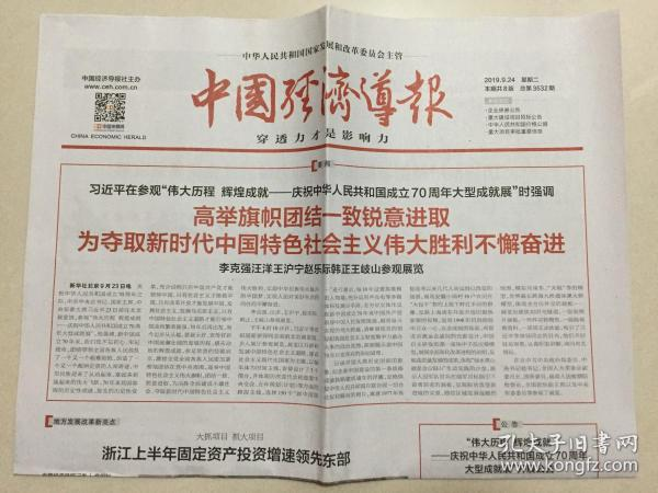 中国经济导报 2019年 9月24日 星期二 本期共8版 总第3532期 邮发代号:1-184