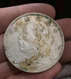 民国三年纯银币包真,带银光,《假必赔》