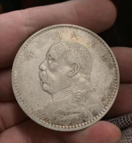 民国三年自然磨损纯银币包真《假必赔》