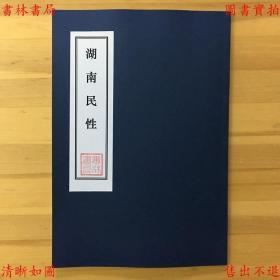 【复印件】湖南民性-吴博天-民国大化印刷长沙刊本