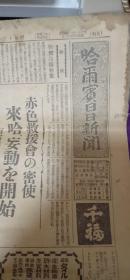 伪满,哈尔滨日报