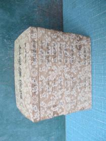 1963年日本大安本《金瓶梅词话》 明万历版影印本 10册全