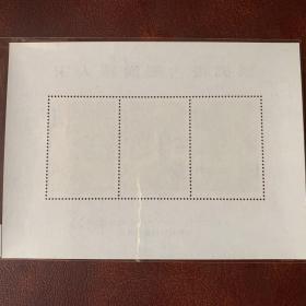 宝岛佳邮:古画系列 特189M  宋人 罗汉图 古画邮票小全张  发行数量:47.25万套 【实物原图】