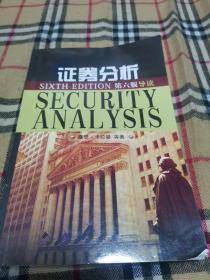 证券分析(第六版)导读