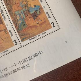 宝岛佳邮:古画系列 特189M  宋人罗汉图 古画邮票小全张 正面右下原厂纸质点  发行数量:47.25万套 【实物原图】