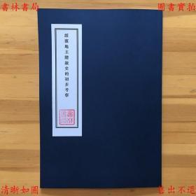 绥滨地主阶级史的初步考察-古彬-民国合江工作通讯社刊本(复印本)