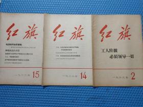 红旗杂志1966年第14.15期1968年第2期三本合售