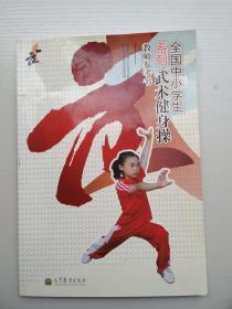 全国中小学系列武术健身操教师参考书