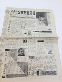 银屏文化信息周报《赤峰银屏文化信息周报社出版》(1990年第二期,总第69期)