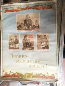 苏联儿童宣传画