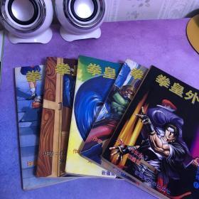 拳皇外传1-5册全