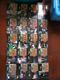 金田一探案集 20册全 珠海出版社