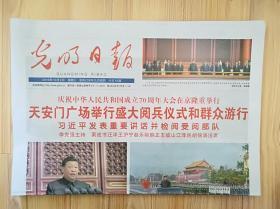 光明日报 2019年10月2日。