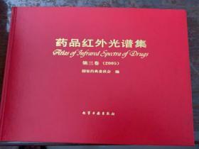 药品红外光谱集2005) 第三卷  2005版