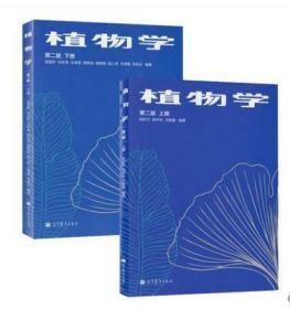 二手植物学 第二版 上册 陆时万 + 植物学 第二版 下册 吴国芳