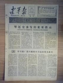 建军报1964年1月25日(八开四版)响应军委号召 掀起学习郭兴福教学方法热潮;象好八连那样用毛主席思想建设连队;郭兴福教学方法的特点;周总理访问了突尼斯加纳、马里。