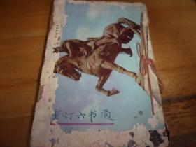 线装------重订六书通----10卷合订1册全,民国17年上海鸿宝斋石印本