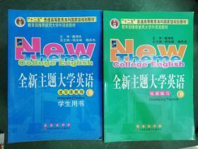 全新主题大学英语读写译教程学生用书1 拓展练习 9787544509206
